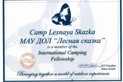 Камп лагерей