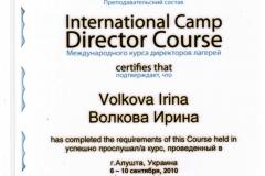 Международный курс