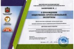 """Экспертиза программы лагеря """"Лесная Сказка-2"""""""