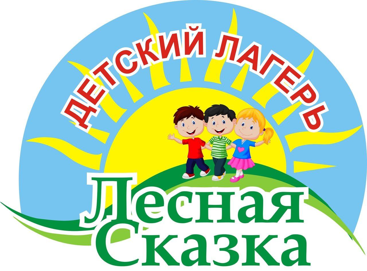 Детский лагерь Лесная сказка город Орск
