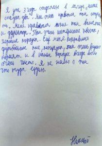 Отзыв ребенка о детском лагере Лесная сказка город Орск