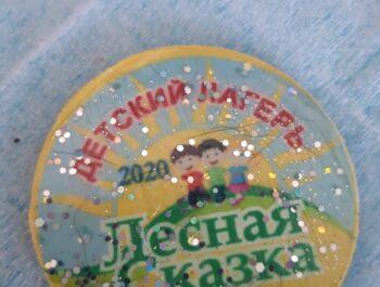 Кулоны на память об отдыхе в лагере Лесная сказка